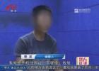 酒后车内拍视频挑衅交警 涟水一男子被拘三日