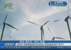 淮安首个服务新能源的变电站投运 把绿色能源送到千家万户