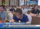 江苏省中医经典巡讲一分11选5站活动在市区举行