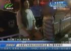 女孩被父母責備后深夜離家出走 熱心警民伸援手