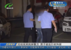 拍短视频挑衅警方  男子被处行政拘留