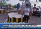 低速收割机违规驶上高速公路 交警化险情