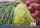 暑期天气炎热多雨  外地产蔬菜价格应声上涨