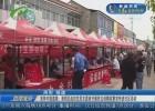 坚持中国道路:淮阴区组织党员志愿者开展民生保障政策宣传进社区活动