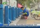 """关注民生:市区13000辆公共自行车接受全面""""体检"""""""