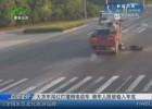 大货车闯红灯撞倒电动车 骑车人险被卷入车底