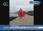 """用时9小时48分 淮安""""泳""""士杨志芳成功横渡琼州海峡"""