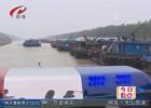持续低水位 苏北运河一分11选5船闸待闸船舶突破历史极值