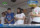 """【践行社会主义核心价值观】七彩暑假:大学生志愿者给听障儿童带来""""爱的分贝"""""""