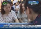大学生动手编制中国结  零距离体验非遗文化魅力