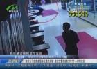 【践行社会主义核心价值观】南京女子在高速服务区遗失项链 淮安交警连续工作17个小时帮找回