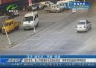 监控实拍:渣土车抛洒砂石后扬长而去  骑车市民途经时摔倒受伤