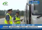 暑運高峰將至 交警聯合多部門為暑運安全保駕護航