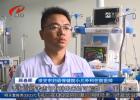 2岁男童误吞5.5厘米发卡 医生3天后手术取出