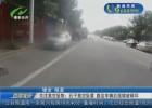 關注高空墜物:石子高空墜落 路邊車輛后視鏡被砸壞