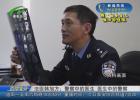 【践行社会主义核心价值观】法医韩旭方:警察中的医生 医生中的警察