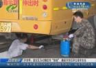 """开学季:淮安区为42辆校车""""体检""""  确保开学后学生乘车安全"""