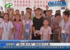 """【多彩暑期】""""爱心夏令营""""情暖留守儿童"""