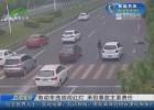 电动车违规闯红灯 承担事故主要责任