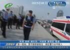 第一现场:男子跳桥欲轻生  跨区警力合作救人