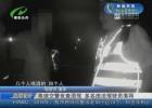 高速交警夜查酒驾 多名违法驾驶员落网