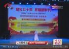 2019淮安市青歌赛复赛圆满落幕