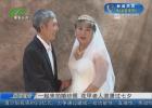 一起来拍婚纱照 花甲老人浪漫过七夕