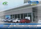 后续报道:宝景宝马4S店员工工资发放到位 公司运营秩序正常
