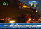 【逐梦高铁 行进淮安】快了 快了  高铁人日夜兼程 为9月3号联调联试做充分准备