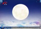 2019年中央廣播電視總臺中秋晚會將在淮安舉辦