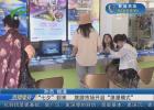 """""""七夕""""情人节  旅游市场开启""""浪漫模式"""""""