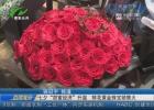 """七夕""""甜蜜经济""""升温 鲜花黄金珠宝销售火"""
