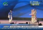 【我和我的祖国】庆祝新中国成立70周年 我市举办传承传统文化惠民演出