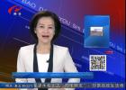 2019江苏省青少必发365电子游戏自行车(公路)锦标赛圆满帷幕