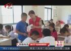 """【七彩暑假】志愿者义务培训  给百名留守儿童添个""""家"""""""