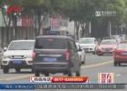 酒驾、无牌、闯卡、无证驾驶  驾校学员被拘3天