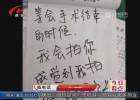 """【身边的感动】聋哑病人做手术  医生写了八张纸的""""爱"""""""