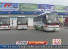 """拥抱高铁时代、助力全域旅游     """"淮上乐游""""旅游直通车首发"""