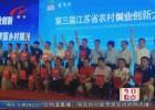 禾奇宝智能碾米机项目   荣获省级创新创业大奖