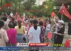 【我和我的祖国】业主自发组织 庆祝新中国成立70周年