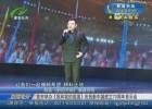 【我和我的祖国】我市举办《我和我的祖国》庆祝新中国成立70周年音乐会