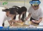 【多彩暑假】大学生志愿者募捐图书 关爱听障儿童