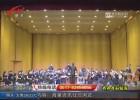 【我和我的祖国】国风?#39057;礎?#27665;族管弦专场音乐会昨举行