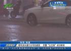 """轿车涉水通行女司机被困   民警""""公主抱""""成功救助"""