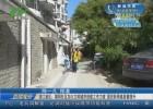 【共建文明城市 共享美好生活】清江浦区:朝阳社区加大文明城市创建工作力度  居民获得感显著提升