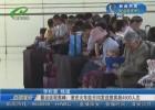 暑运返程高峰:淮安火车站日均发送旅客超4500人次