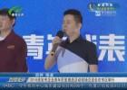 2019淮安市企业青年匠星推选活动现场交流会在市区举行