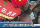 水泥搅拌车侧翻一人被困 消防紧急救援