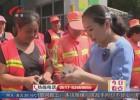 心系最美环卫工人  志愿者走上街头为环卫工送清凉