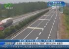 """太危险  半挂货车在高速高速上""""蛇形""""倒车50多米  被重罚"""